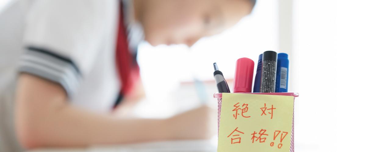 高校入試対策講習・2019 夏